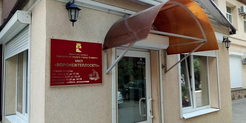 На радость концессионеру: «Воронежтеплосеть» поищет очередной кредит – на 165 млн руб.