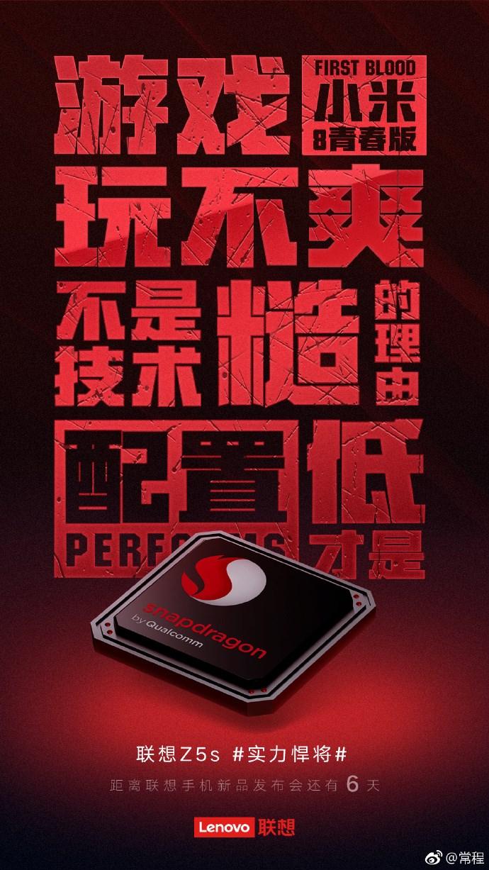 Lenovo Z5S может получить Snapdragon 710