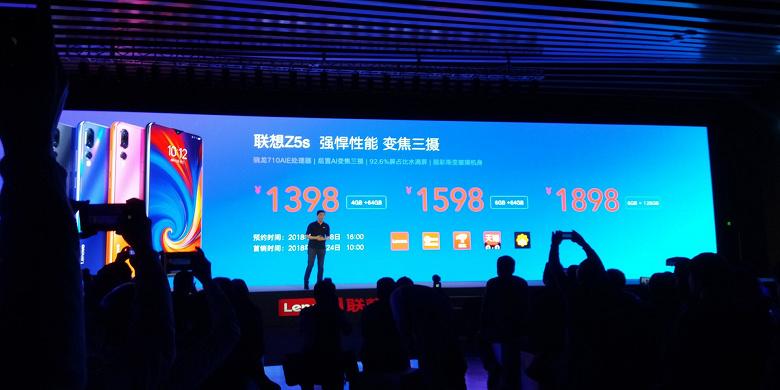 Lenovo Z5S на Snapdragon 710 представлен официально