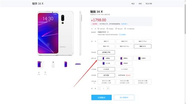 Meizu 16X представлен в новой конфигурации
