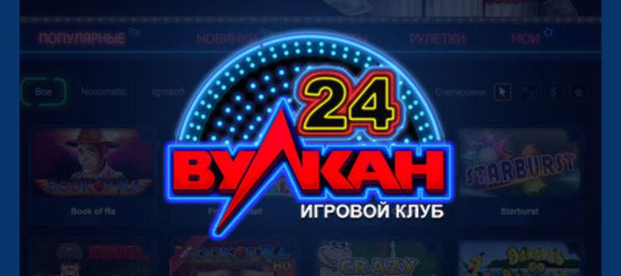 https://kazino-vulcan-24.com/
