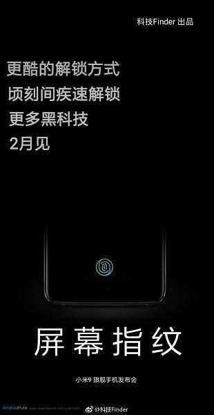 Появился первый официальный тизер Xiaomi Mi 9