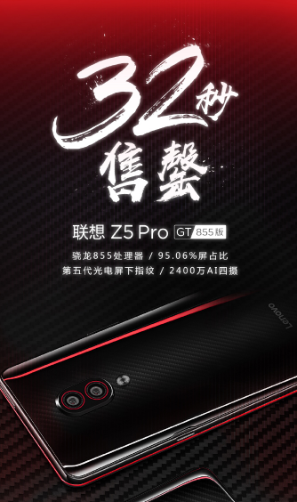 Lenovo Z5 Pro GT на Snapdragon 855 был распродан за 32 секунды