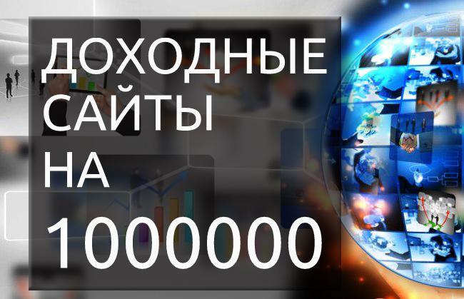 Зарабатывайте вместе с доходныесайты.рф