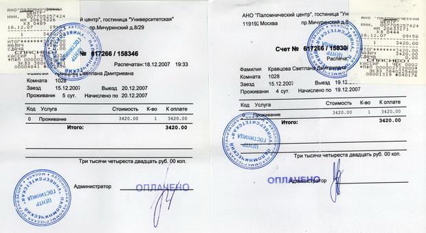 Гостиничные чеки от Spbchek.ru