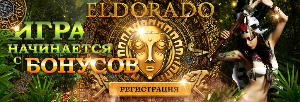 Играть в интернет казино Эльдорадо