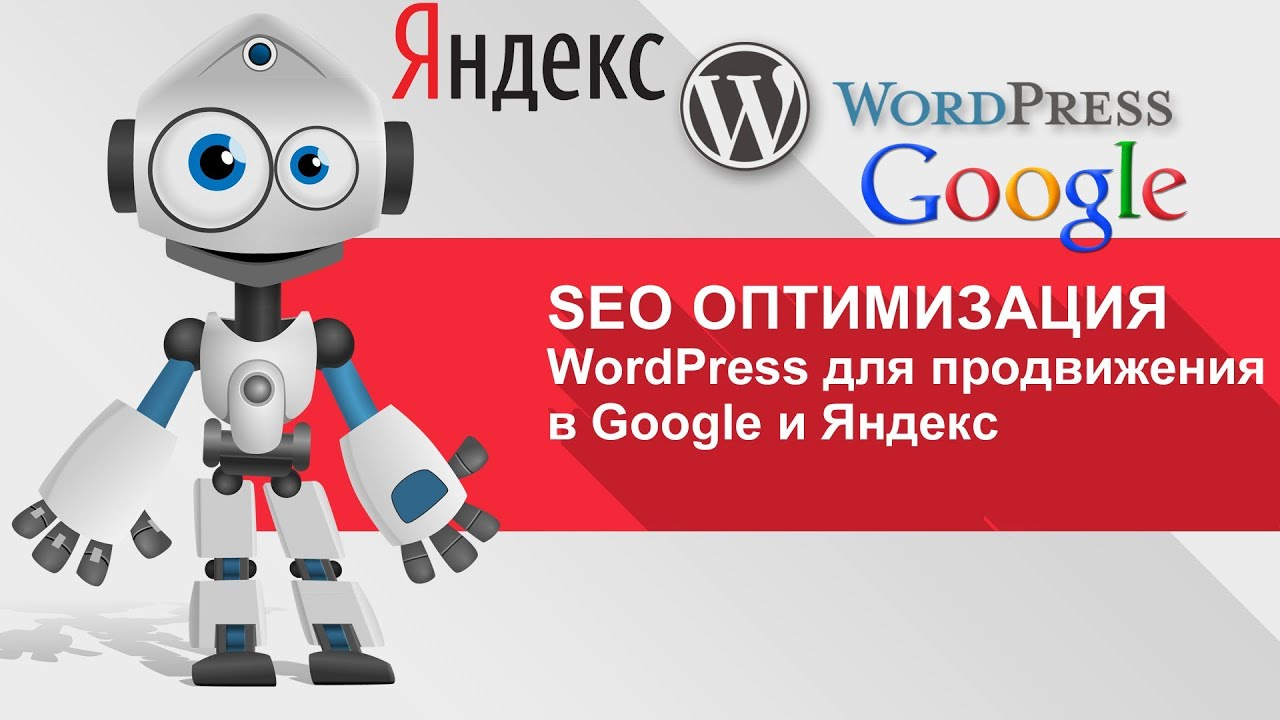 SEO оптимизация на WordPress