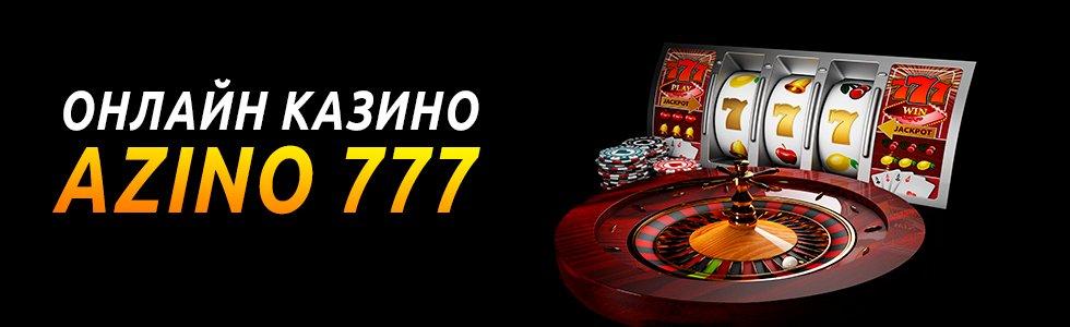 Приятная игра и реальная компенсация за опыт в казино Азино 777