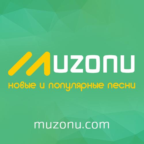 Любимые песни с MUZONU