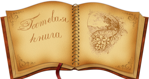 Быстрое и качественное изготовление гостевых книг