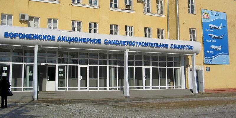 Есть желающие?: Реконструкцию аэродрома Воронежского авиазавода оценили в 2,34 млрд руб.