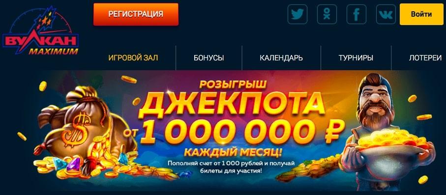 казино Вулкан МАКСИМУМ