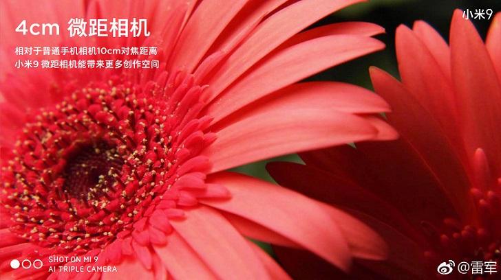 Характеристики камер Xiaomi Mi 9 официально подтверждены