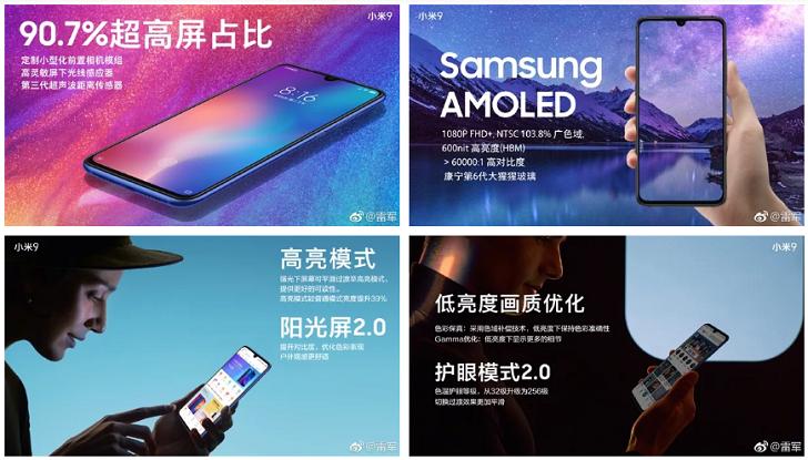Рассекречены параметры экрана Xiaomi Mi 9