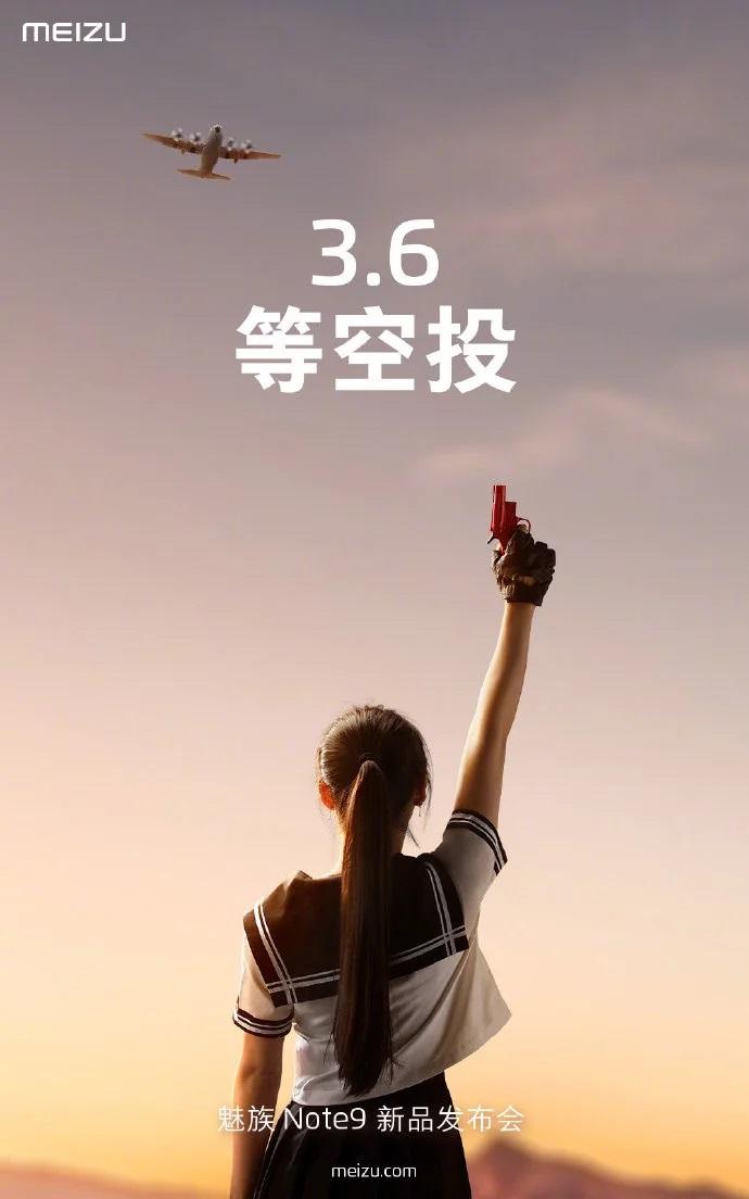 Официально: Meizu Note 9 представят 6 марта