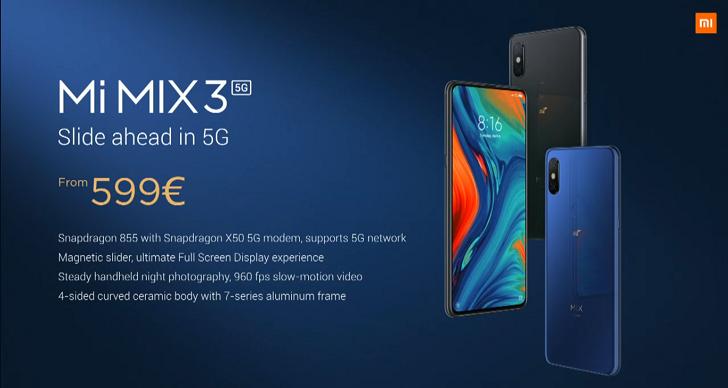 Xiaomi Mi Mix 3 5G анонсирован официально