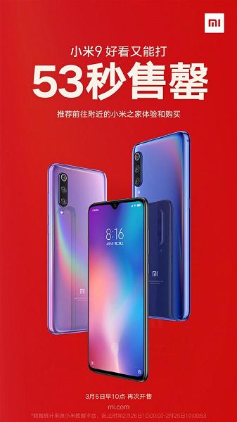 Xiaomi Mi 9 распродали менее чем за 1 минуту