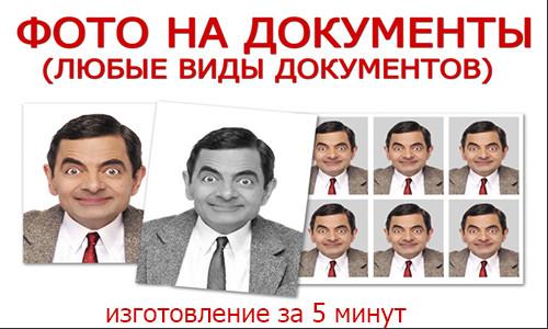 Фото на документы в РУСПЕЧАТИ