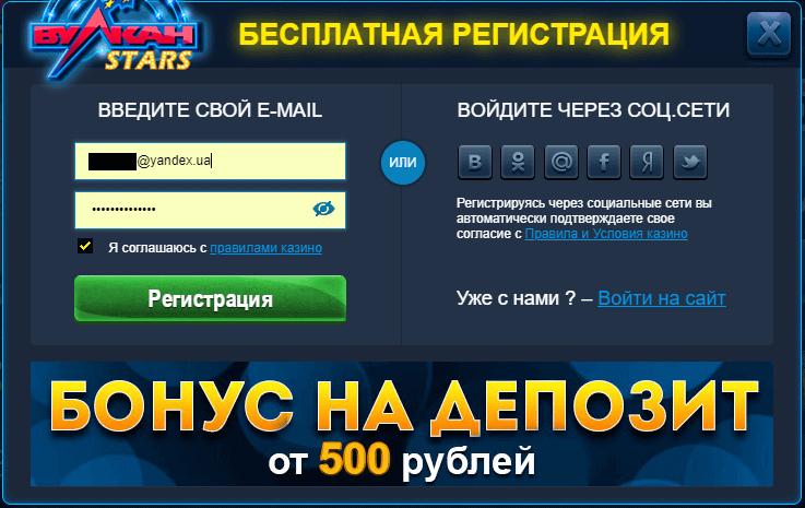 Вулкан Старс - официальный сайт легального казино