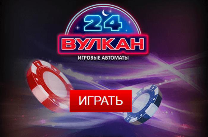 Круглосуточное казино VULCAN 24