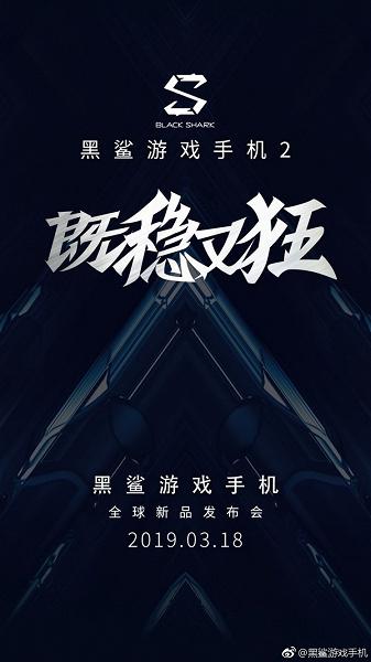 Известна дата анонса Xiaomi Black Shark 2