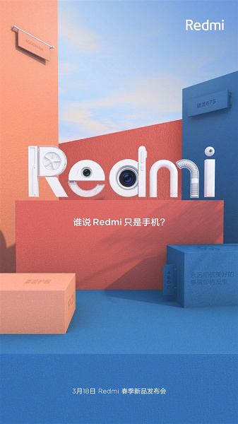 Бренд Redmi готовит новинку - но это не смартфон