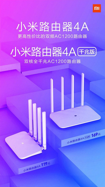 Представлены роутеры Xiaomi Mi WiFi Router 4A и Mi WiFi Router 4A Gigabit