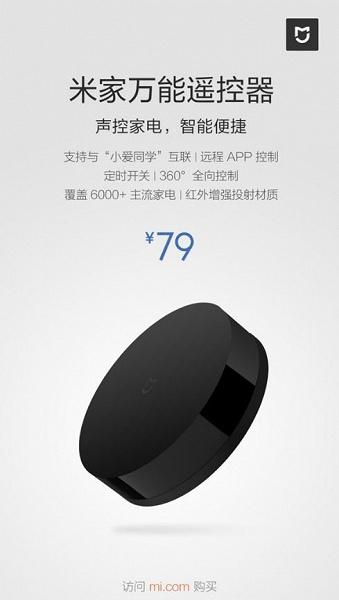 Компания Xiaomi выпустила необычный пульт ДУ за