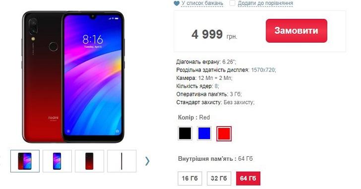 В Украине стартовали продажи Xiaomi Redmi 7