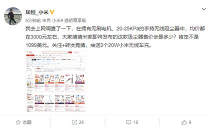 Xiaomi готовит беспроводной вакуумный пылесос