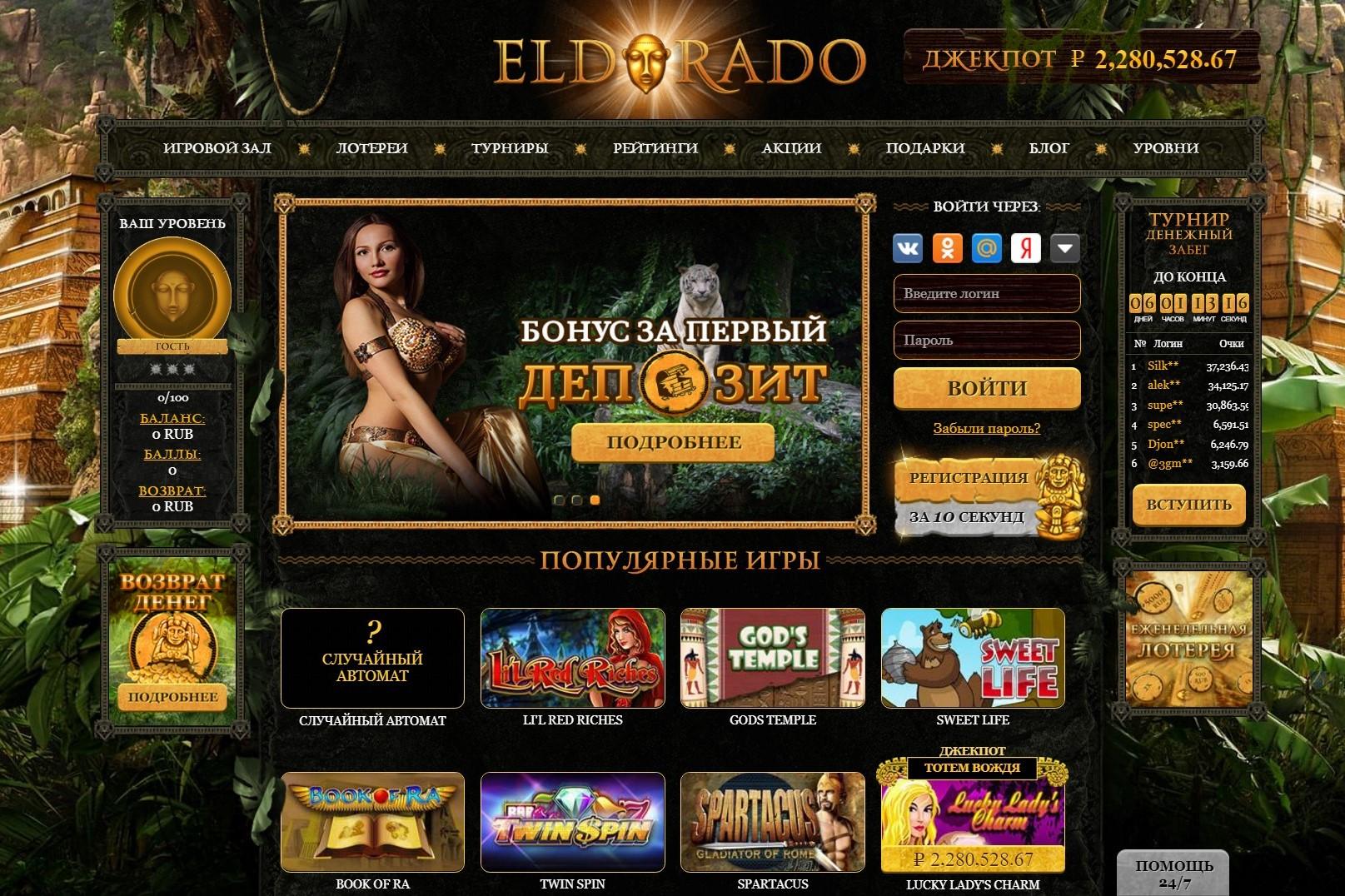 Игровой зал в Эльдорадо казино