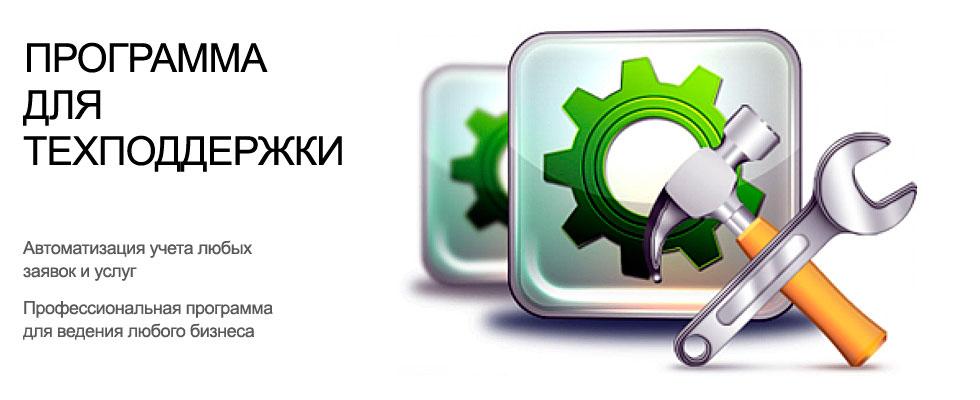 Автоматизация технической поддержки в организации