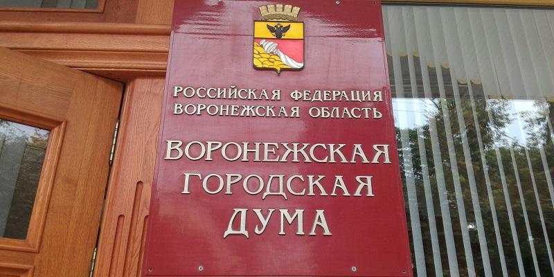 Бюджету Воронежа добавили средств на «социалку» и дворы