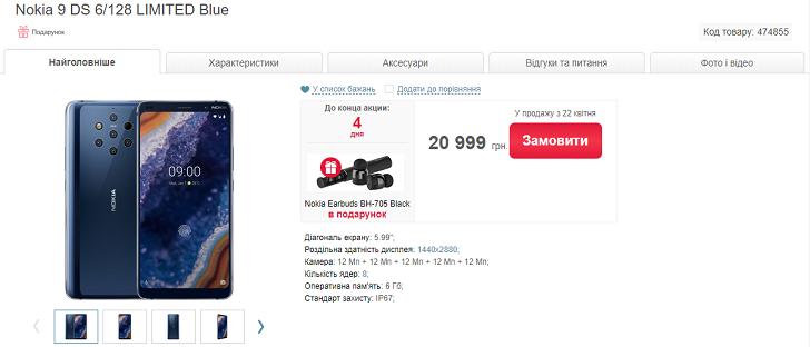В Украине начался прием предзаказов на Nokia 9 PureView