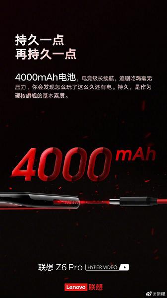 Основная камера Lenovo Z6 Pro будет состоять из 4 модулей