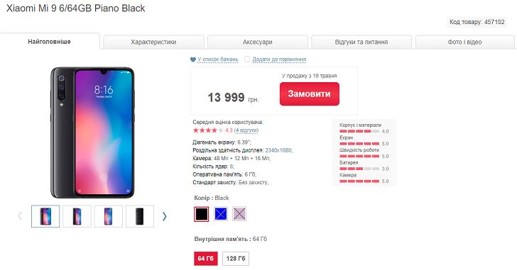 Продажи Xiaomi Mi 9 в Украине вновь отложены