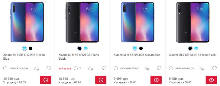 Xiaomi Mi 9 SE добрался до Украины