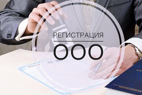 Юридический адрес для регистрации ООО в Москве от ЮрЛайф