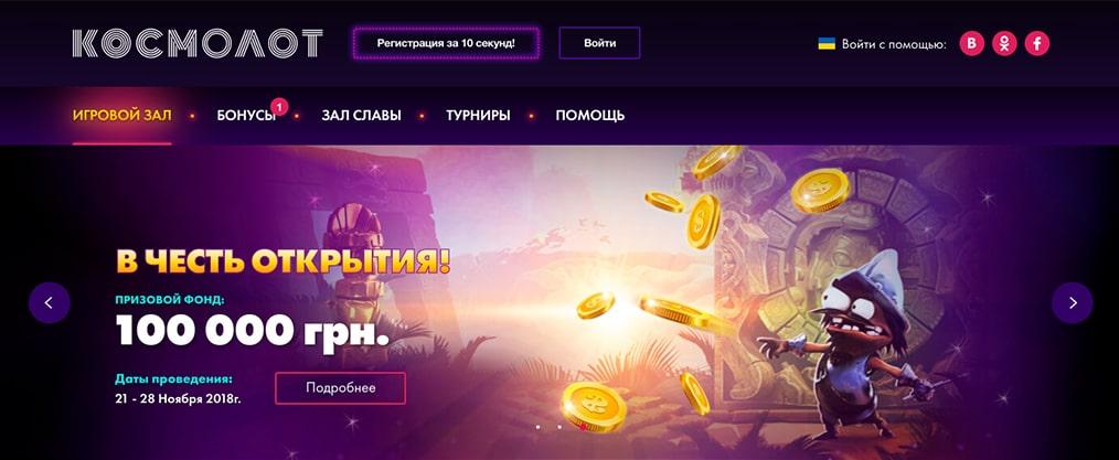 официальный сайт Космолот