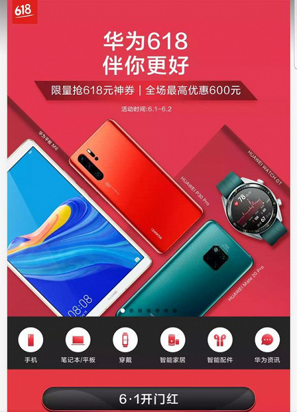 Huawei готовит к выпуску планшет MediaPad M6
