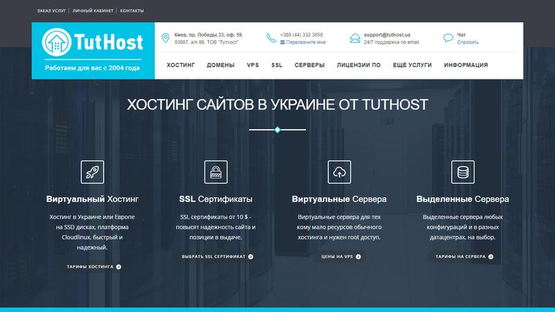 Официальный украинский хостинг