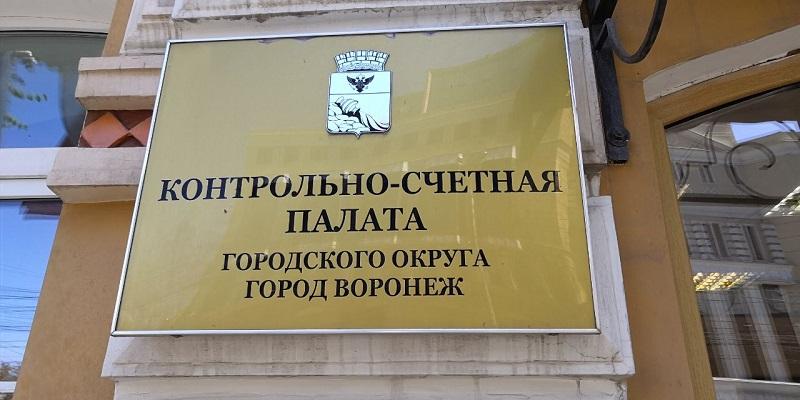 Воронежских общественников уличили в недобросовестном использовании городских помещений