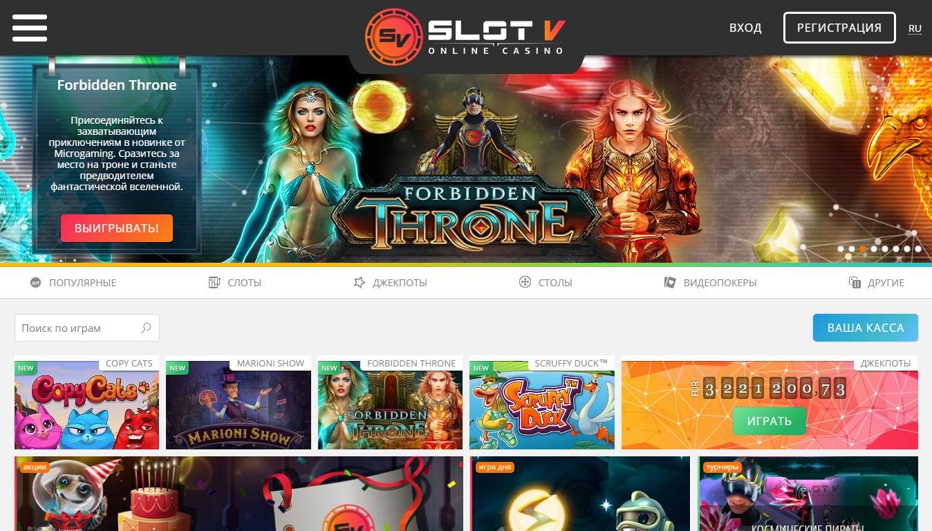 Онлайн казино SlotV