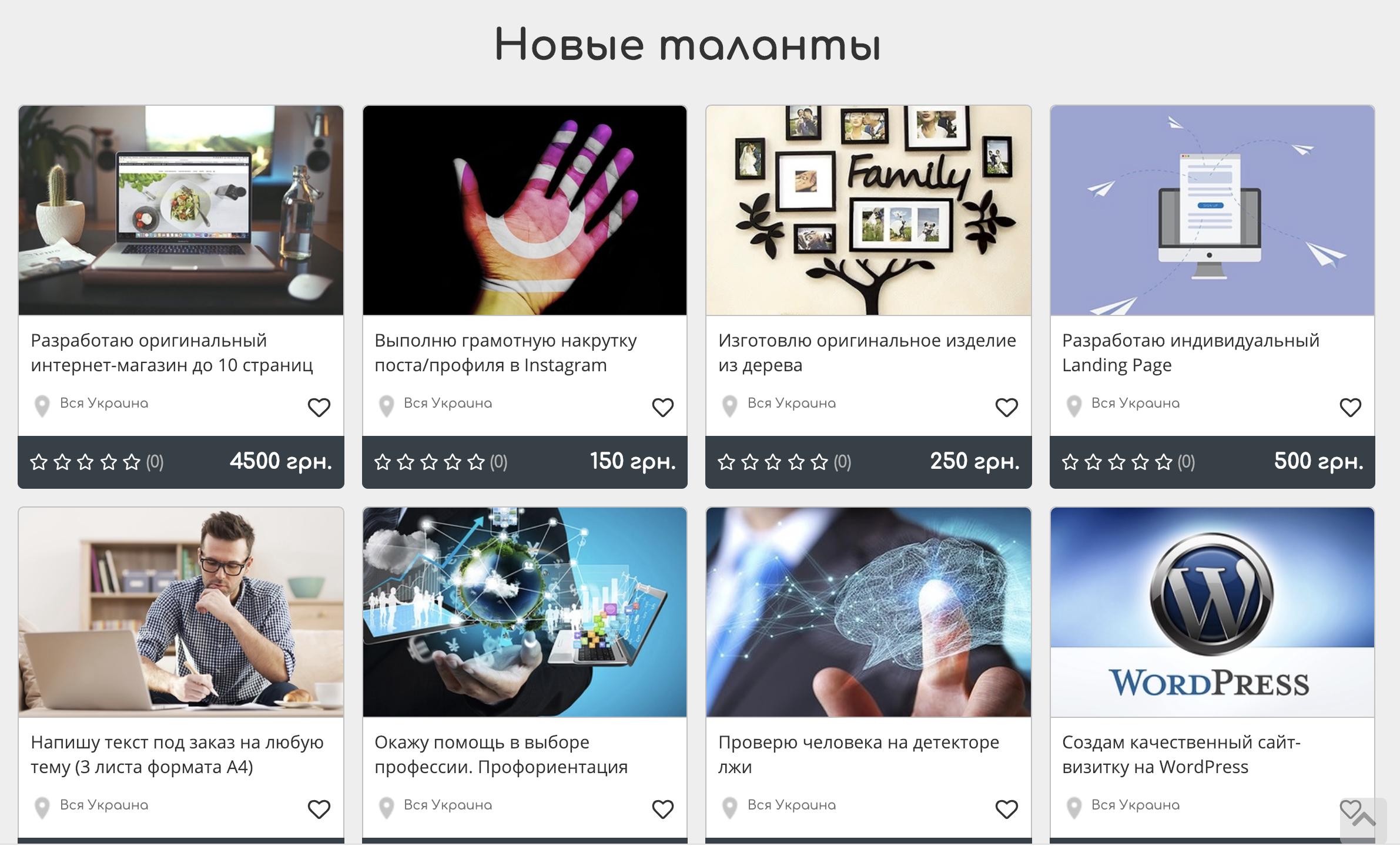 Самый большой интернет магазин услуг в Украине