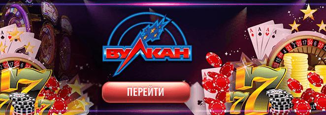 Вулкан зеркало - рабочий официальный сайт казино
