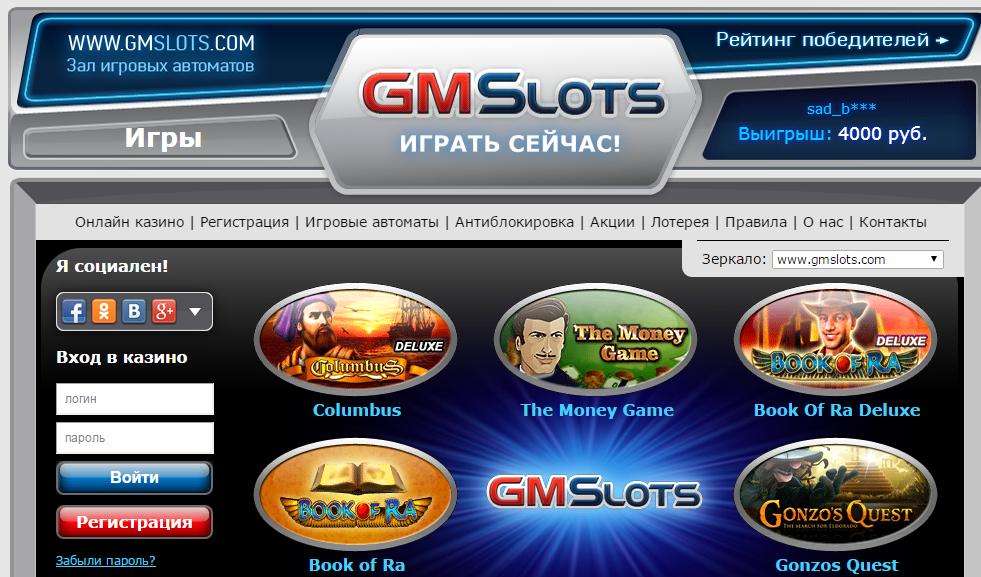 gmslots online