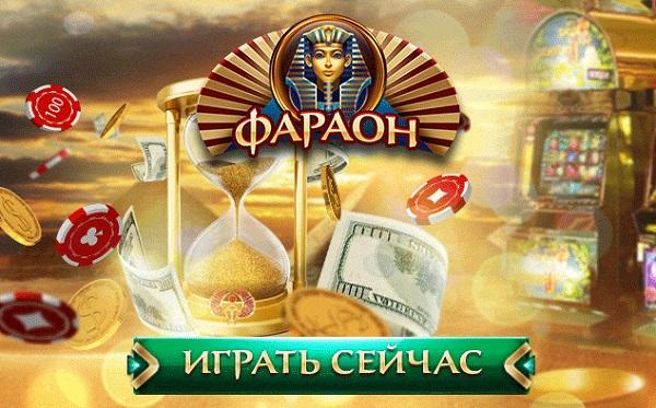 Фараон казино на деньги: официальный сайт