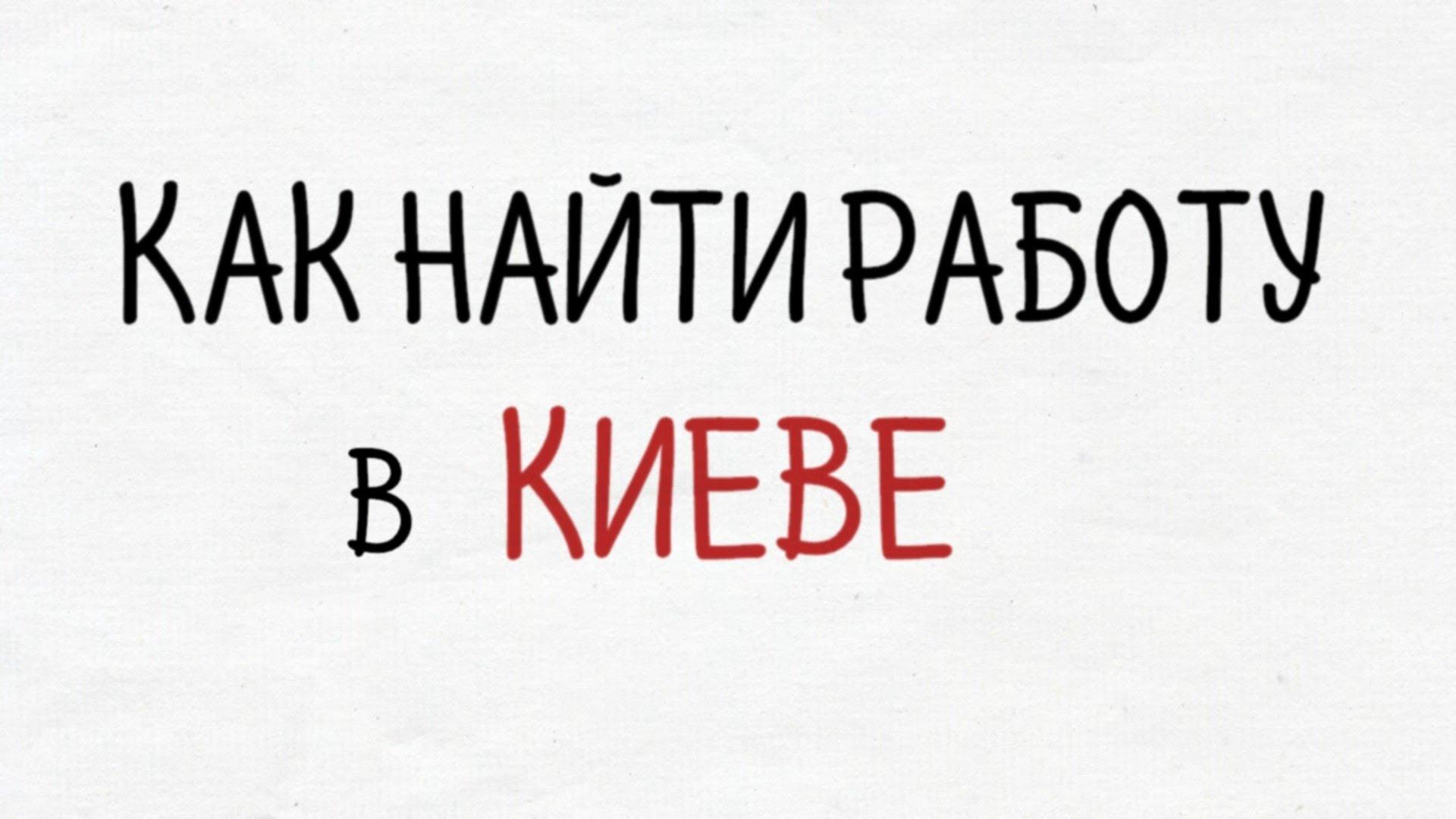 Быстрый поиск работы в Киеве