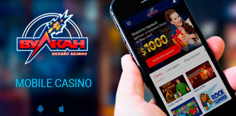 Мобильное приложение от казино ВУЛКАН