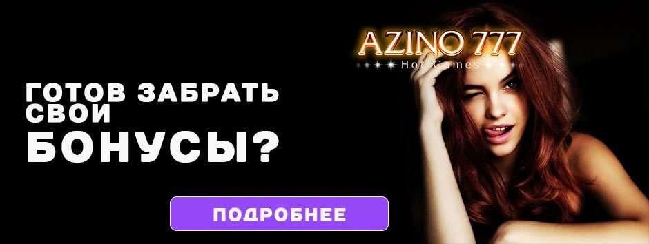 Бесплатные игры на официальном сайте Азино